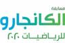 بنت طريف وتين علي عجاح تحصد المركز البرونزي في مسابقة كانجارو الرياضيات ٢٠٢٠