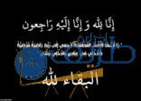 """إخبارية طريف تعزي في وفاة احمد الشغيثري """" ابو عبدالله"""""""
