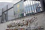 """سفارة المملكة بالأردن ترد على رسالة """"تسليم السعوديين لداعش مقابل 30 ألف دولار"""""""