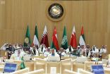 اليوم.. الرياض تستضيف اجتماعات المجلس الأعلى لقادة دول الخليج العربية