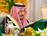 خادم الحرمين الشريفين يرأس جلسة مجلس الوزراء ويصدر عدداً من القرارات