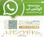 ديوان المظالم يضيف منصة تواصل جديدة عبر الواتس آب