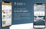 """""""الخطوط السعودية"""" تتيح لضيوفها استعراض الصحف والمواقع الإلكترونية جواً عبر الأجهزة الذكية مجاناً"""