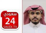 قناة 24 تسلط الضوء على أخبار منطقة الحدود الشمالية مع الإعلامي عبدالله الفهد