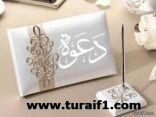 عطا الله حمود الحازمي وأخوانه يدعوكم لحضور حفل زفاف إبنه سلطان