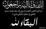 حامد خميس الجميعان في ذمة الله