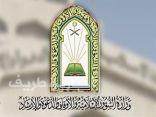 مكتب الإشراف على المساجد بطريف يعلن توافر عدد من الوظائف