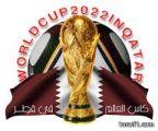 سلمان آل خليفة: لا يمكن سحب كأس العالم من قطر !