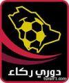 ضمن الجولة الـ 17 من دوري ركاء : الوحدة و القادسية في صراع المقدمة و الرياض للعودة أمام حطين