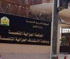 مدان بالإرهاب للقاضي: محكمتك باطلة شرعاً وعقلاً.. عجل بقص رقبتي