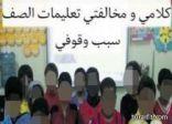 """معلم يعاقب طلابه المشاغبين بنشر صورهم عبر """"واتس آب"""""""