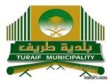 بلدية طريف تعلن عن عدد من المشاريع ( مرفق كراسة الشروط )
