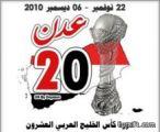 مباراة عمان والبحرين تنتهى بالتعادل الايجابى