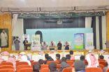 تعليم الشمالية : المساعد للشؤون التعليمية يفتتح فعاليات برنامج رفق في مدارس المنطقة