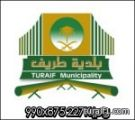 تقوم بلدية محافظة طريف بتكثيف حملات رش المبيدات بالضباب الحراري
