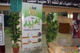 لجنة حياة تقدم برنامج لتوعية بأضرار المخدرات بمدرسة علي بن ابي طالب المتوسطة بطريف 1435هـ