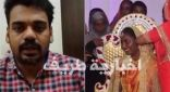 مقيم هندي بالمملكة لم يتمكن من الحصول على إجازة.. فشاهد زفافه عبر فيس بوك