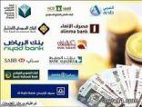 إجازة البنوك تبدأ 25 رمضان لمدة 9 أيام