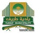 بلدية محافظة طريف تقيم مأدبة افطار جماعي