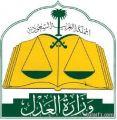 """أمر ملكي بترقية 49 قاضياً وتعيين 11 آخرين بـ """"العدل"""""""