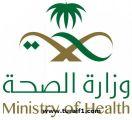 وزارة الصحة السعودية تعلن عن وظائف للأشقاء الأردنيين