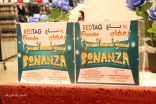 """ألماس وجوائز سنوية في مسابقة رد تاغ """"رمضان بونانزا"""""""