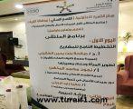 تنمية القريات تقيم برنامج الملتقى الأول لسيدات الأعمال