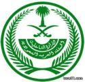 """""""الداخلية"""": استشهاد قائد دورية خدمات إعاشة بمركز جلاح بجازان"""