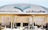 التعليم : تخصيص قناة تعليمية لكل مرحلة دراسية بمعدل خمس ساعات يوميا