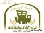 تدشين الموقع الرسمي للمجلس البلدي في محافظة طريف