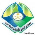 أهالي طريف يستنكرون عبر تويتر تعيين عدد من أعضاء المجلس البلدي من خارج المحافظة