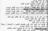 بالفيديو/ هكر سعودي يتمكن من اختراق البريد الإلكتروني لبشار الأسد
