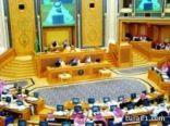 «الشورى»: توظيف النساء في التحقيق والادعاء العام
