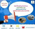 نادي الحي بطريف يعلن عن عروض خاصة وخصومات أثناء التسجيل بالنادي الصحي الرياضي بمناسبة الإفتتاح