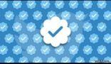 """""""تويتر"""" تعلن القيام بتوثيق المزيد من الحسابات بعلامة التوثيق الشهيرة"""