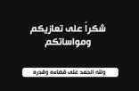 ابناء المرحوم صادق بن يوسف المحمد يتقدمو بالشكر والعرفان لكل من واساهم في وفاة والدتهم