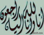 وفاة والدة محمد طلاق الرويلي