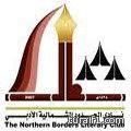 نادي الحدود الشمالية الأدبي ينظم برنامجاً تدريبياً في التفكير الناقد بمحافظة طريف