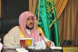 تعميم «البرنامج التوجيهي» لأعضاء الهيئة في كافة مناطق المملكة