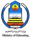 إلزام مديري التربية بالمناطق بالصلاحيات المخولة وعدم تعديلها