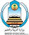وزارة التربية توقف المعلمين والمعلمات المطلوبين في قضايا مالية