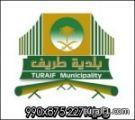 انتقال ادارة الخدمات من بلدية طريف الى مبنى مستقل بحي سلطانة