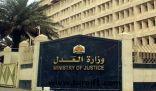 وزارة العدل تعلن عن عدد من الوظائف الشاغرة