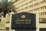 """العدل : إطلاق برنامج """"تعريف"""" لتبسيط الأنظمة والإجراءات القضائية على المستفيدين"""