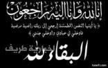 عبدالعزيز دوجان الراوي الرويلي في ذمة الله