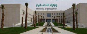"""""""التعليم"""" تطلق مبادرة """"مأسسة المسؤولية المجتمعية في الجامعات السعودية"""""""