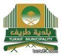 بلدية محافظة طريف بتركيب شاشة متحرة ملونة عملاقه