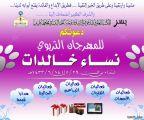 فعاليات المهرجان التربوي (نساء خالدات) الذي نظمه القسم النسائي التابع لمكتب الدعوة في طريف