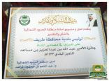 بلدية شعبة نصاب وبلدية العويقيلة بالمركز الأول في بلديات المنطقة
