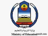 تعليم الحدود الشمالية يمنح ( 992 ) معلما ومعلمة بالصفوف الأولية إجازة تشجيعية
